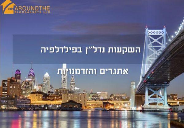 """מיפגש בתל אביב על השקעות נדל""""ן בפילדלפיה"""